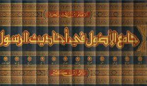 razzaque-ibn-athir-jami-al-usul