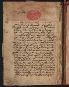 """A manuscript copy of Suyuti's """"Tanwir al-halak"""" from the Egyptian National Library and Archives"""