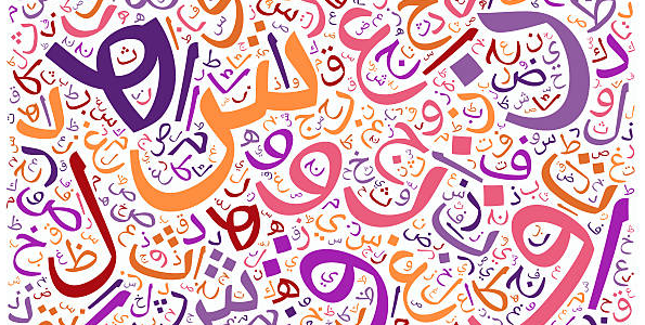 A Database of Summer Language Programs in Islamic and Middle Eastern ...
