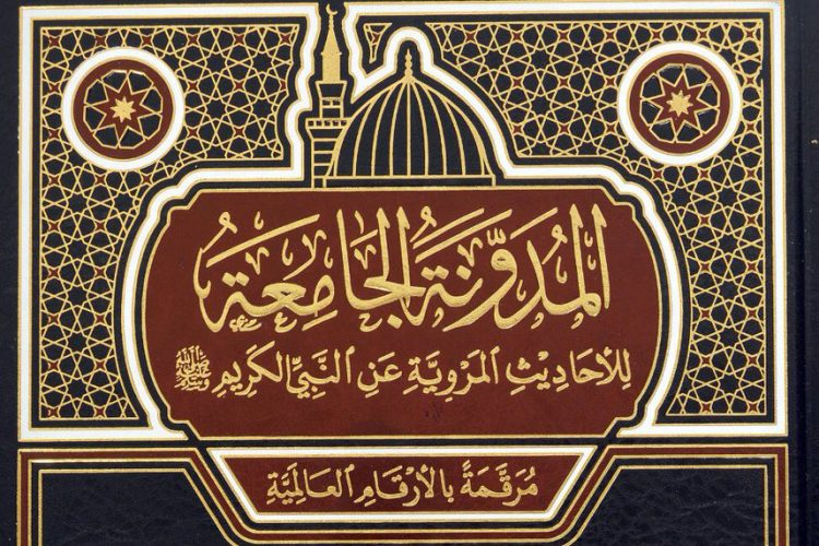Al-Mudawwanah Al-Jami'ah: The History And Methodology of The Hadith Encyclopedia