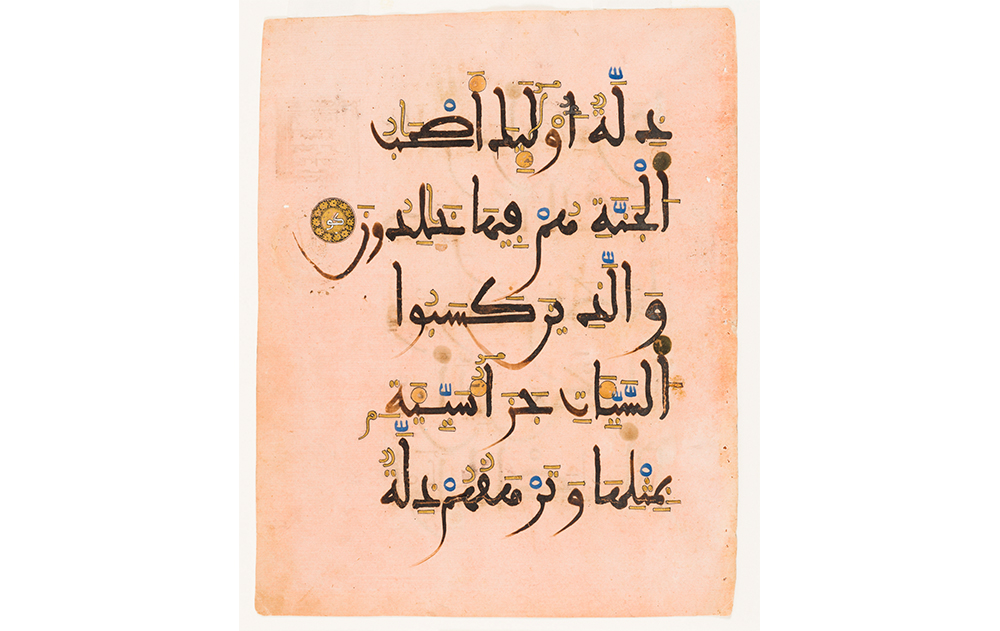 Collecting Caligraphy: Arts of the Islamic World