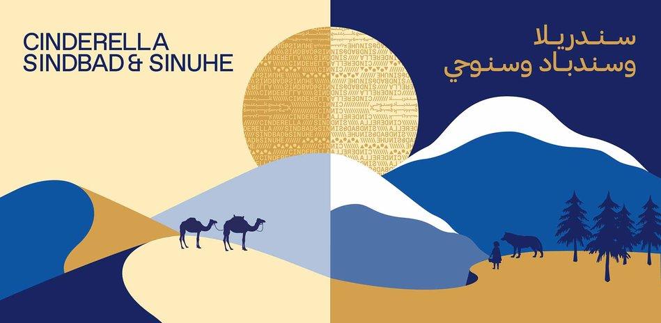 Cinderella, Sindbad & Sinuhe: Arabic-German Storytelling Traditions