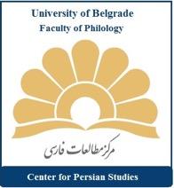University of Belgrade Persian International Summer School