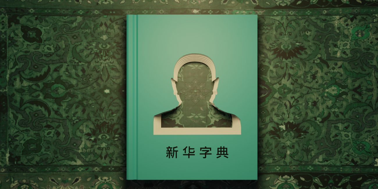 His Dictionaries Taught Chinese to the Uyghur World. Then He Was Taken Away